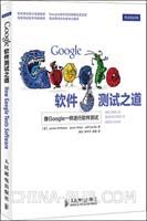 Google软件测试之道(china-pub首发)