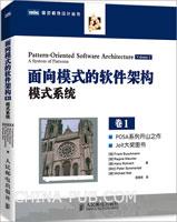 面向模式的软件架构. 第1卷,模式系统
