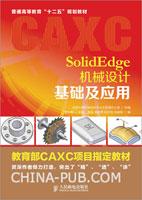 Solid Edge机械设计基础及应用