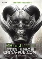 ZBrush数字雕刻:概念角色设计