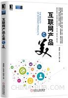 互联网产品之美(正文黑白印刷)[图书]