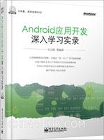 Android应用开发深入学习实录