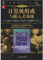 计算机组成与嵌入式系统(原书第6版)