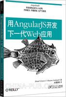 用AngularJS开发下一代Web应用(china-pub首发)