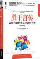 胜于言传:Web内容创作与设计的艺术(原书第2版)