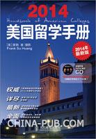 美国留学手册(2014年新版)