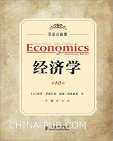 经济学(第19版):双语注疏版