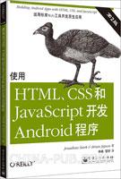 使用HTML、CSS和JavaScript开发Android程序(第2版)