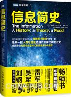 信息简史(2014年广电总局向全国青少年推荐百种优秀图书书目)(国内第一本关于Mac与程序员的随笔文集)(china-pub首发)