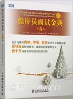 程序员面试金典(第5版)(china-pub首发)