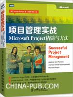 项目管理实战:Microsoft Project精髓与方法(china-pub首发)