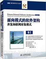 面向模式的软件架构. 第2卷, 并发和联网对象模式