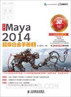 火星人――Maya2014超级白金手册(上)