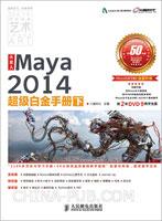 火星人――Maya2014超级白金手册(下)