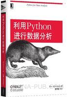 利用Python进行数据分析(china-pub首发)