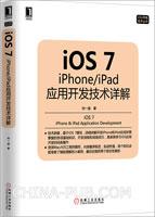 iOS 7:iPhone/iPad应用开发技术详解