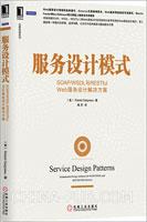(特价书)服务设计模式:SOAP/WSDL与RESTful Web服务设计解决方案