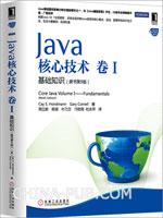 Java核心技术(卷I)基础知识(原书第9版)