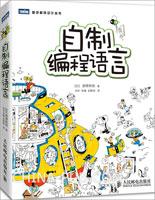 自制编程语言(china-pub首发)
