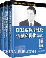 """DB2图书""""三部曲""""――DB2数据库性能调整和优化+循序渐进DB2(第2版)+ 高级进阶DB2(第2版)"""