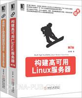 构建高可用Linux服务器――构建高可用Linux服务器+ 高性能Linux服务器构建实战