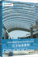 Autodesk Revit Architecture 2014官方标准教程