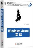 Windows Azure实战[按需印刷]
