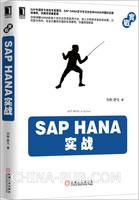 SAP HANA实战[按需印刷]