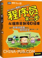 程序员第二步:从程序员到项目经理(china-pub首发)