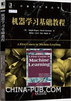 机器学习基础教程(china-pub首发)