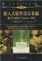 (特价书)嵌入式软件设计基础:基于ARM Cortex-M3(原书第2版)