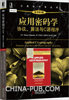 (特价书)应用密码学:协议、算法与C源程序(原书第2版)