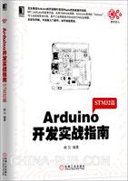 Arduino开发实战指南:STM32篇[按需印刷]