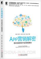 (特价书)App营销解密:移动互联网时代的营销革命
