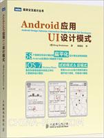 Android应用UI设计模式【横扫三大移动操作系统平台,叩开模式设计之门,打造卓越的扁平化体验】