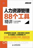 人力资源管理88个工具精讲(白金实战版)