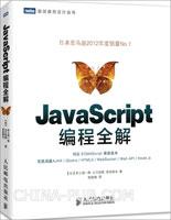JavaScript编程全解(日本亚马逊2012年度销量No.1,比犀牛书更符合中国开发者的开发习惯)(china-pub首发)