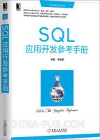 SQL应用开发参考手册[按需印刷]