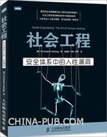 社会工程:安全体系中的人性漏洞(电影《全民公敌/国家公敌》《窃听风云》详解教程,美国CIA特工入门手册,你知道他们在盯着你吗?)(china-pub首发)