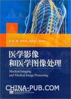 (特价书)医学影像和医学图像处理