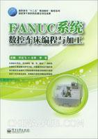FANUC系统数控车床编程与加工