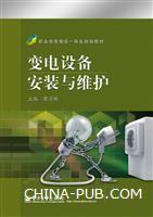 变电设备安装与维护