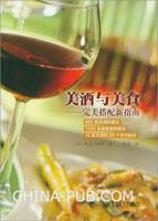美酒与美食――完美搭配新指南(全彩)(精装)
