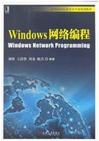 (特价书)Windows网络编程