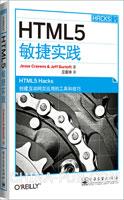 (特价书)HTML5敏捷实践