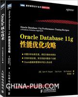 Oracle系列――Oracle核心技术+ Oracle Database 11g性能优化攻略