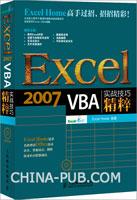 Excel 2007 VBA实战技巧精粹(china-pub首发)