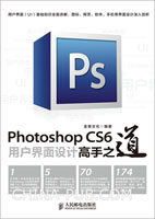 Photoshop CS6用户界面设计高手之道