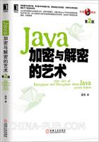 Java加密与解密的艺术(第2版)[按需印刷]