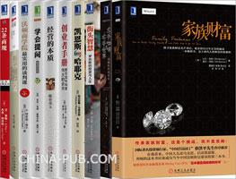 管理类套装 畅销书 (包含《22条商规》《经营的本质》《左手咖啡,右手世界》《影子银行内幕》等 全套10册)